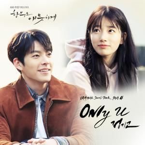 Uncontrollably Fond (OST)