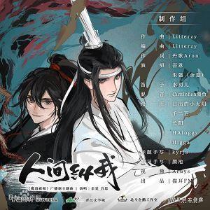 Grand Master of Demonic Cultivation (Radio Drama) (OST)