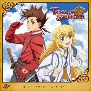 Tales of Symphonia (OST)