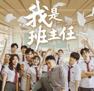 I am the Head Teacher (OST)