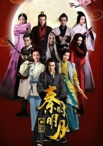 The Legend Of Qin OST