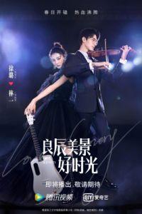 Love Scenery (OST)