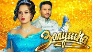 Zolushka (2018) [Musical]