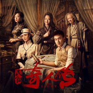 The Eight (OST)