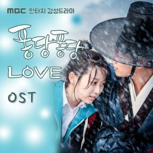 Splash Splash Love (OST)