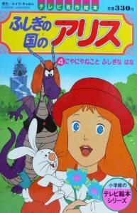Fushigi no Kuni no Alice (OST)