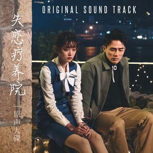 Sanatorium for Love (OST)