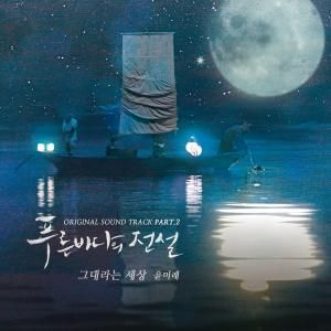 The Legend of the Blue Sea (OST)