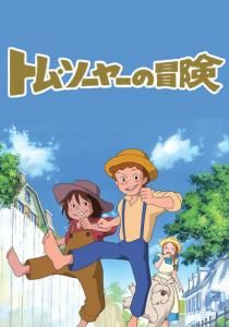 The Adventures of Tom Sawyer (OST)