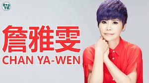 Chan Ya-wen