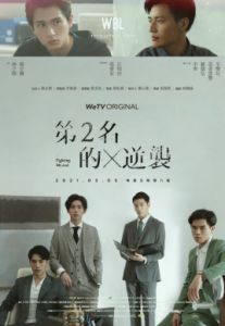 We Best Love: Fighting Mr. 2nd (OST)
