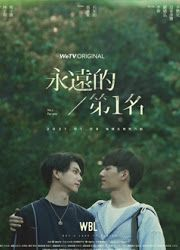 We Best Love: No. 1 For You (OST)