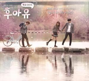 Who Are You: School 2015 (OST)