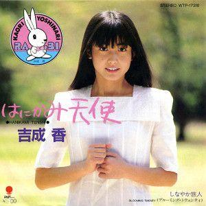 Kaori Yoshinari