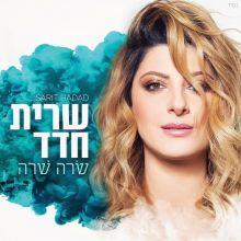 Sarit Hadad - שׂרה שׁרה   Sara Shara (2017) [Tracklist]