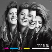 Sarit Hadad - שרית חדד | Sarit Hadad (2015) [Tracklist]