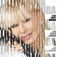 """Lili Ivanova – """"Този свят е жена"""" (2010)"""