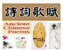 Songs about Ancient/Classical Chinese poems and poetry