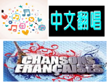 Chinese covers of French songs