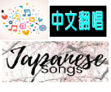 Chinese covers of Japanese songs
