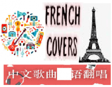 French covers of Chinese songs