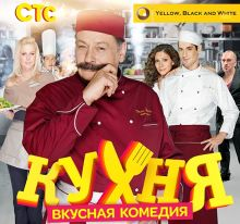 "Саундтрек к сериалу ""Кухня"" / The soundtrack to Russian TV-series ""The Kitchen"""