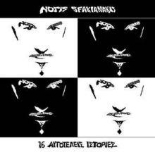 16 αυτοτελείς ιστορίες - Notis Sfakianakis