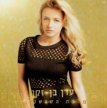 Eden Ben Zaken - מלכת השושנים | Malkat Hashoshanim (2015) [Tracklist]