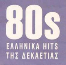 Popular Greek songs of the 80'