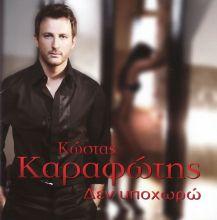 Δεν υποχωρώ - Kostas Karafotis