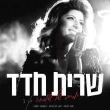 Sarit Hadad - ימים של שמחה – חלק א' | Yamim Shel Simchah – Part 1 (2013) [Tracklist]