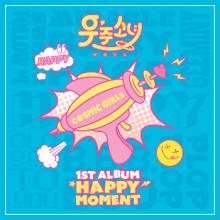 WJSN || Happy Moment