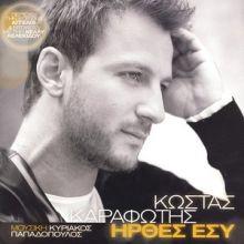Ήρθες εσύ - Kostas Karafotis