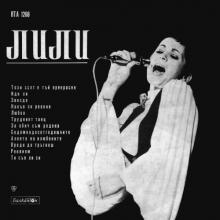 """Lili Ivanova – """"Най-хубавото с Лили Иванова"""" (1970)"""