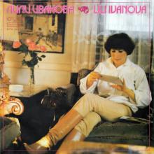 "Lili Ivanova – ""Лили Иванова"" (1979)"