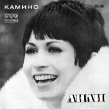 Lili Ivanova – «Camino» (1969)