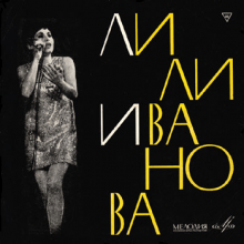 Lili Ivanova – «Поёт Лили Иванова» (1968)