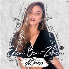 Eden Ben Zaken - חיים שלי | Haiim Sheli (2019) [Tracklist]