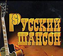 Russian Chanson - Русский шансон