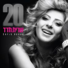 Sarit Hadad - 20 (2011) [Tracklist]