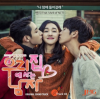 Sweet Stranger and Me (OST) lyrics
