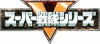 Super Sentai (OST) lyrics