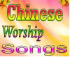 Chinese Worship Songs lyrics