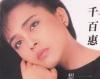 Qian Bai Hui songtekst