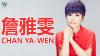 Chan Ya-wen lyrics